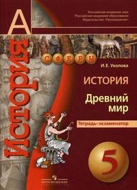 История. Древний мир. 5 кл.: Тетрадь-зкзаменатор /+808729/