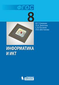 Информатика. 8 кл.: Учебник ФГОС /+744725/