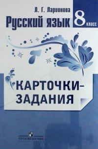 Русский язык. 8 кл.: Карточки-задания