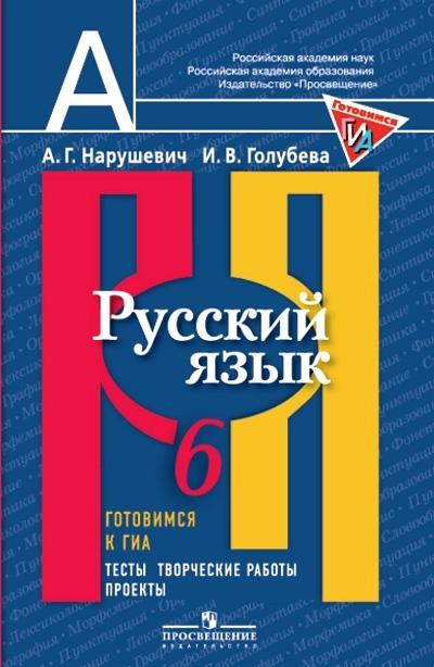 Русский язык. 6 кл.: Готовимся к ГИА: Тесты, творческие работы, проекты