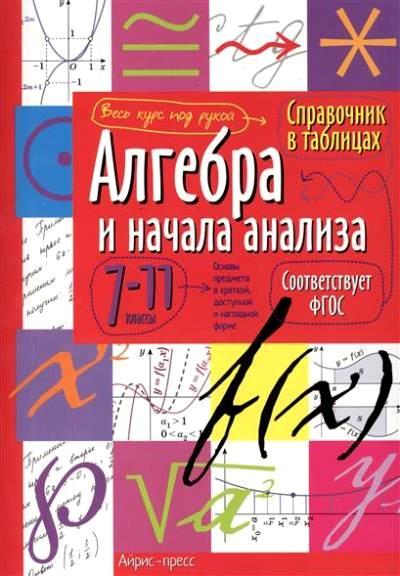 Алгебра и начала анализа. 7-11 кл.: Справочник в таблицах
