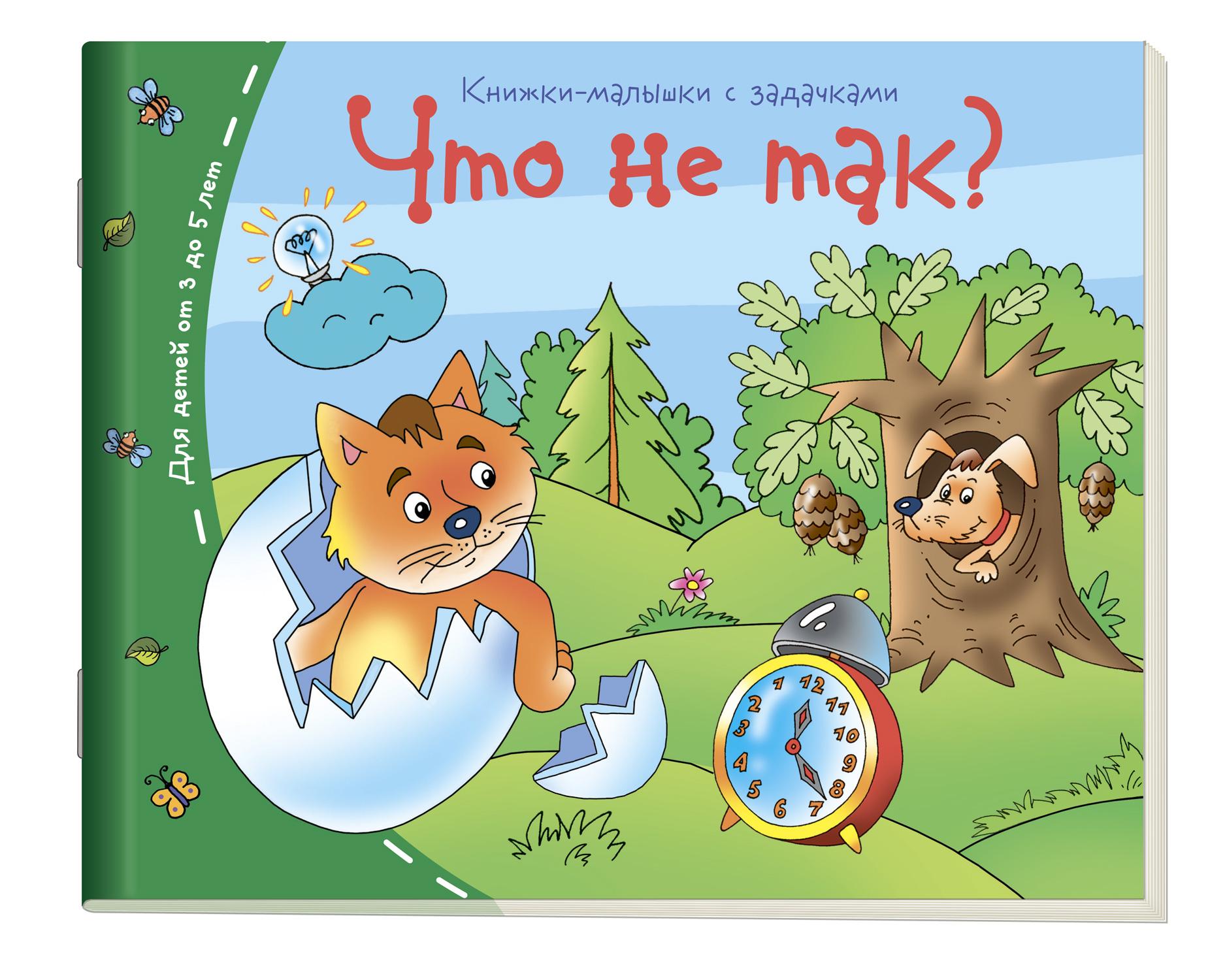 Что не так?: Книжки-малышки с задачками: Для детей от 3 до 5 лет