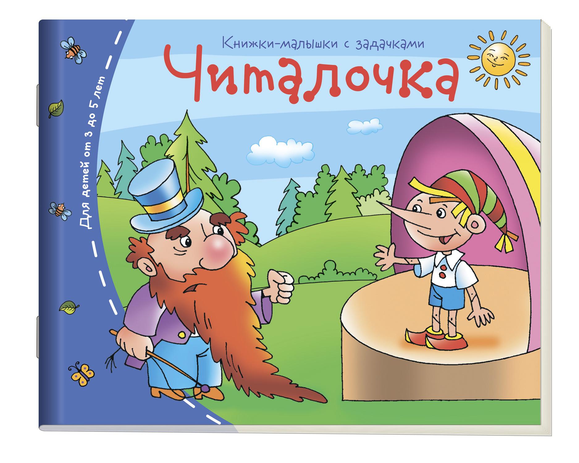 Читалочка: Книжки-малышки с задачками: Для детей от 3 до 5 лет