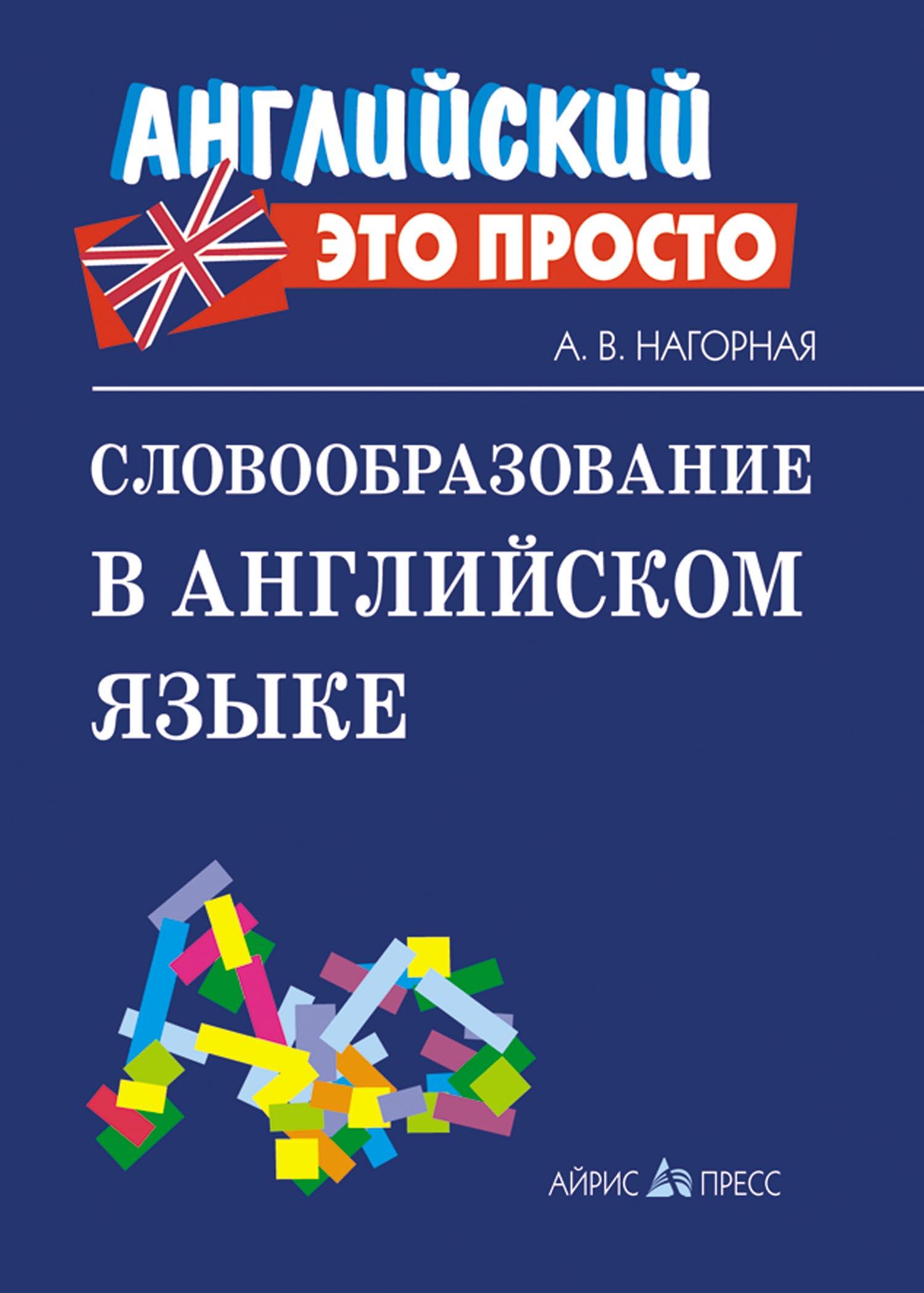 Словообразование в английском языке: Краткий справочник