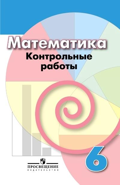 Математика. 6 кл.: Контрольные работы /+868950/