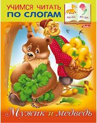 Мужик и медведь: Книжка с заданиями