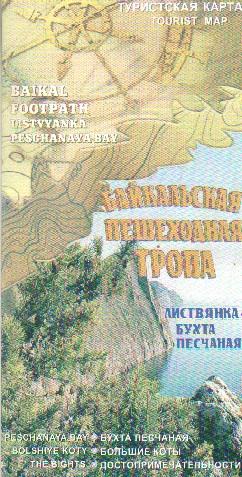 Карта: Байкальская пешеходная тропа: Листвянка-Бухта Песчаная