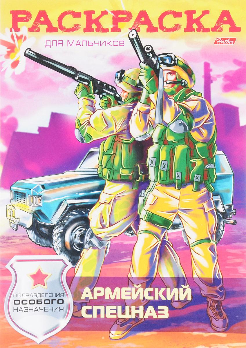 Раскраска Армейский спецназ: Раскраска для мальчиков ...