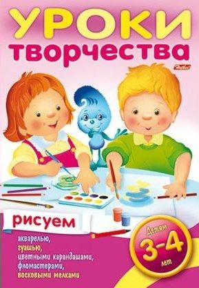 Уроки творчества. Рисуем: Для детей 3-4 лет