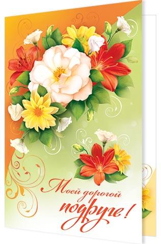 Мир открыток прайс, девушке открытках открытка