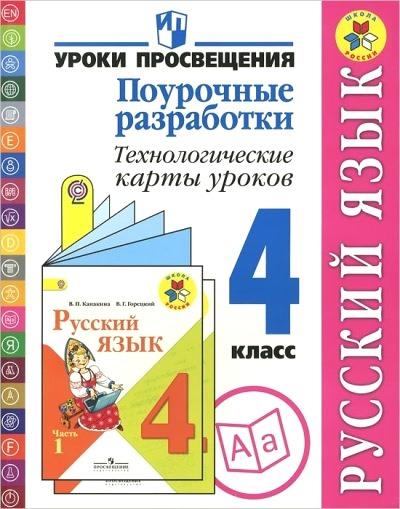 Русский язык. 4 кл.: Поурочные разработки. Технологические карты уроков ФГО