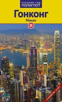 Гонконг. Макао: Путеводитель с мини-разговорником: 11 маршрутов, 11 карт