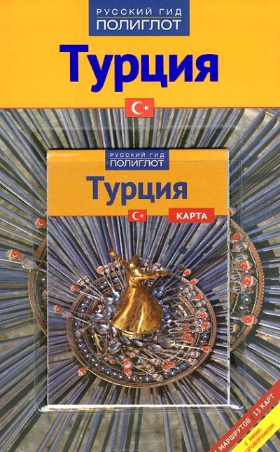 Турция: Путеводитель с мини-разговорником: 11 маршрутов, 13 карт