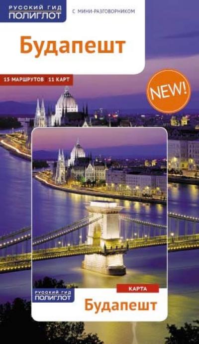 Будапешт: Путеводитель: 15 маршрутов, 11 карт: С мини-разговорником