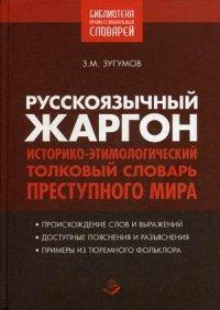 Русскоязычный жаргон: Историко-этимологический, толковый словарь престпун