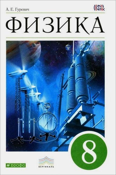 Физика. 8 кл.: Учебник ФГОС