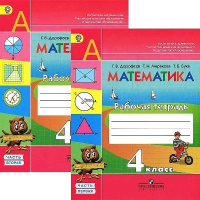2 дорофеев в по математике г 4 часть т н гдз класс рабочая миракова тетрадь