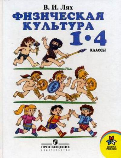 Физическая культура. 1-4 кл.: Учебник (ФГОС) /+786495/
