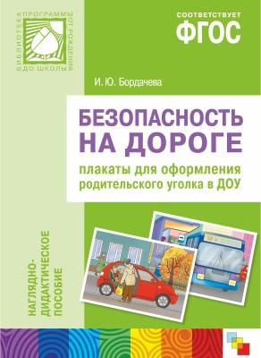 Безопасность на дороге: Плакаты для оформления родительского уголка в ДОУ