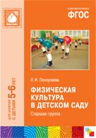 Физическая культура в детском саду: Старшая группа ФГОС