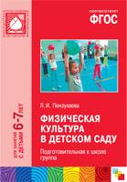 Физическая культура в детском саду: Подготовительная к школе группа