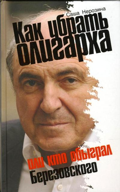 Как убрать олигарха, или Кто обыграл Березовского