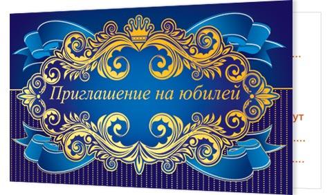 Юбилей 70 лет открытки приглашения