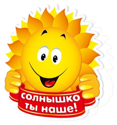 Марта, открытки солнце любимое