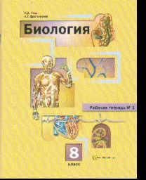 Биология. 8 кл.: Рабочая тетрадь: В 2 ч. (КОМПЛЕКТ) /+792873/