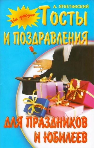 Тосты и поздравления для праздников и юбилеев