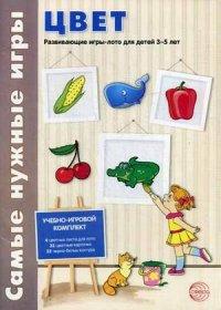 Цвет: Развивающие игры-лото для детей 3-5 лет