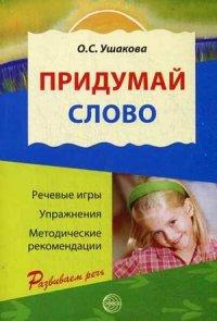 Придумай слово: Речевые игры и упражнения для дошкольников