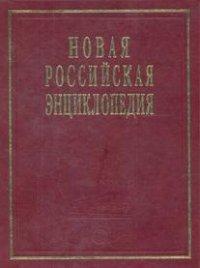 Новая Российская энциклопедия: Т.14(1): Ре - Рыкованов