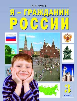 Я - гражданин России. 3 кл.: Учеб. пособие по факульт. курсу