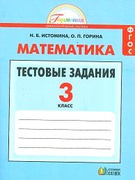 Математика. 3 кл.: Тестовые задания: С выбором одного ... (ФГОС) /+913485/