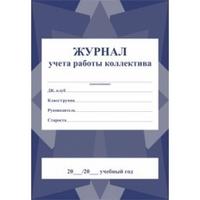 Журнал учета работы коллектива