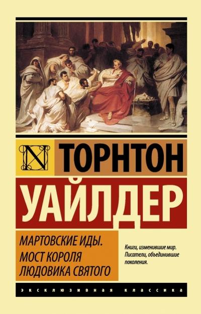 Мартовские иды. Мост короля Людовика Святого: Сборник