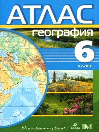 Атлас 6 кл.: География (ФГОС) /+793266/