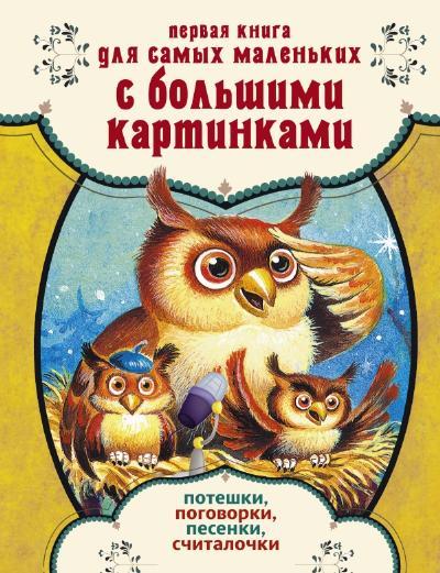Первая книга для самых маленьких с большими картинками. Потешки, поговорки