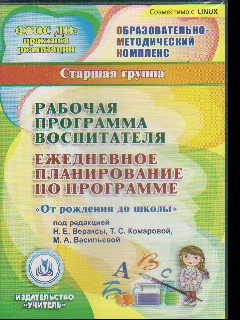 """CD Рабочая программа воспитателя. Ежедневное планирование по пр. """"От рож"""
