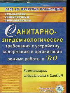 CD Санитарно-эпидемиологические требования к устройству, содержанию и орган