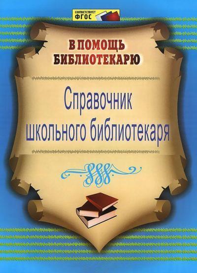 Справочник школьного библиотекаря ФГОС