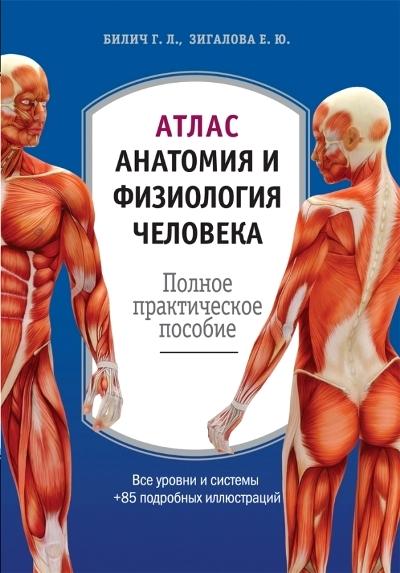 Атлас: анатомия и физиология человека: Полное практическое пособие