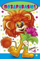 Льву открытка 4 месяца