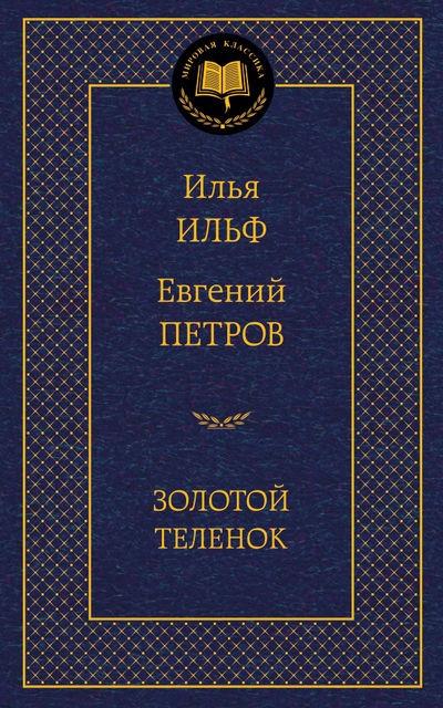 Золотой теленок: Роман
