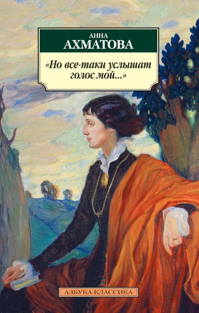 Но все-таки услышат голос мой..: Стихотворения