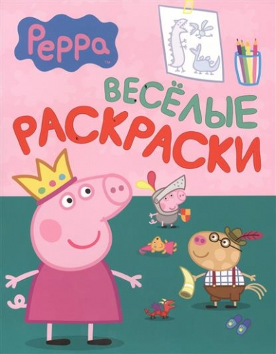 Раскраска Свинка Пеппа. Веселые раскраски