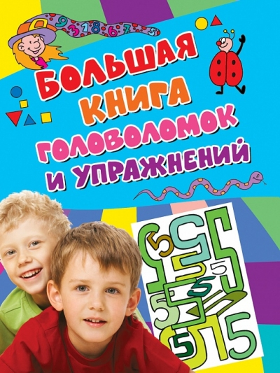 Большая книга головоломок и упражнений