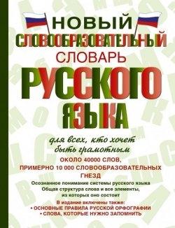 Новый словообразовательный словарь русского языка для всех, кто хочет быть