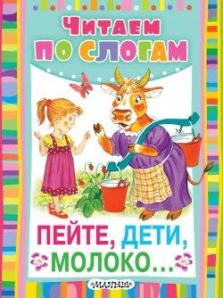 Пейте, дети, молоко...
